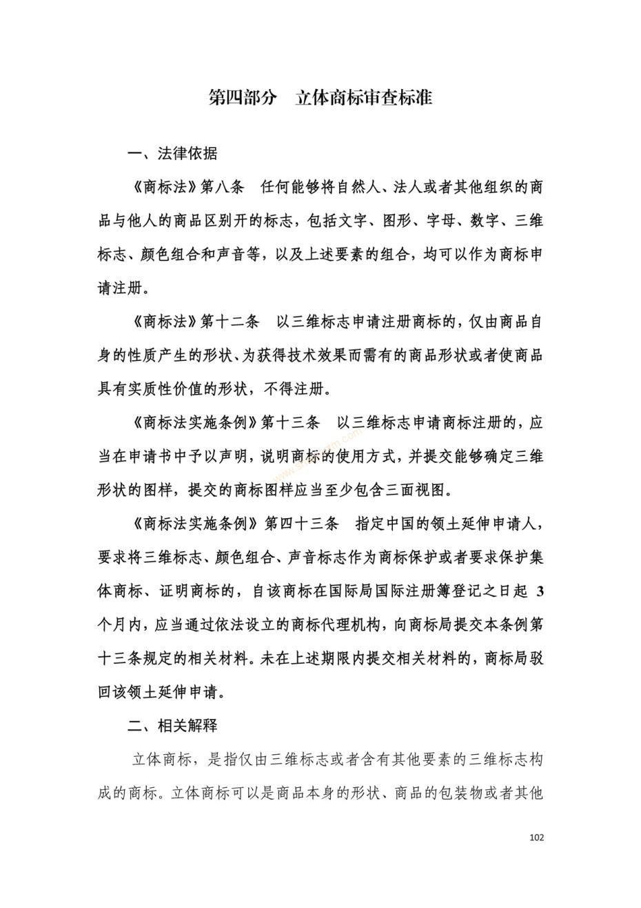 商标注册|上海商标注册|注册商标|商标驳回复审|商标查询