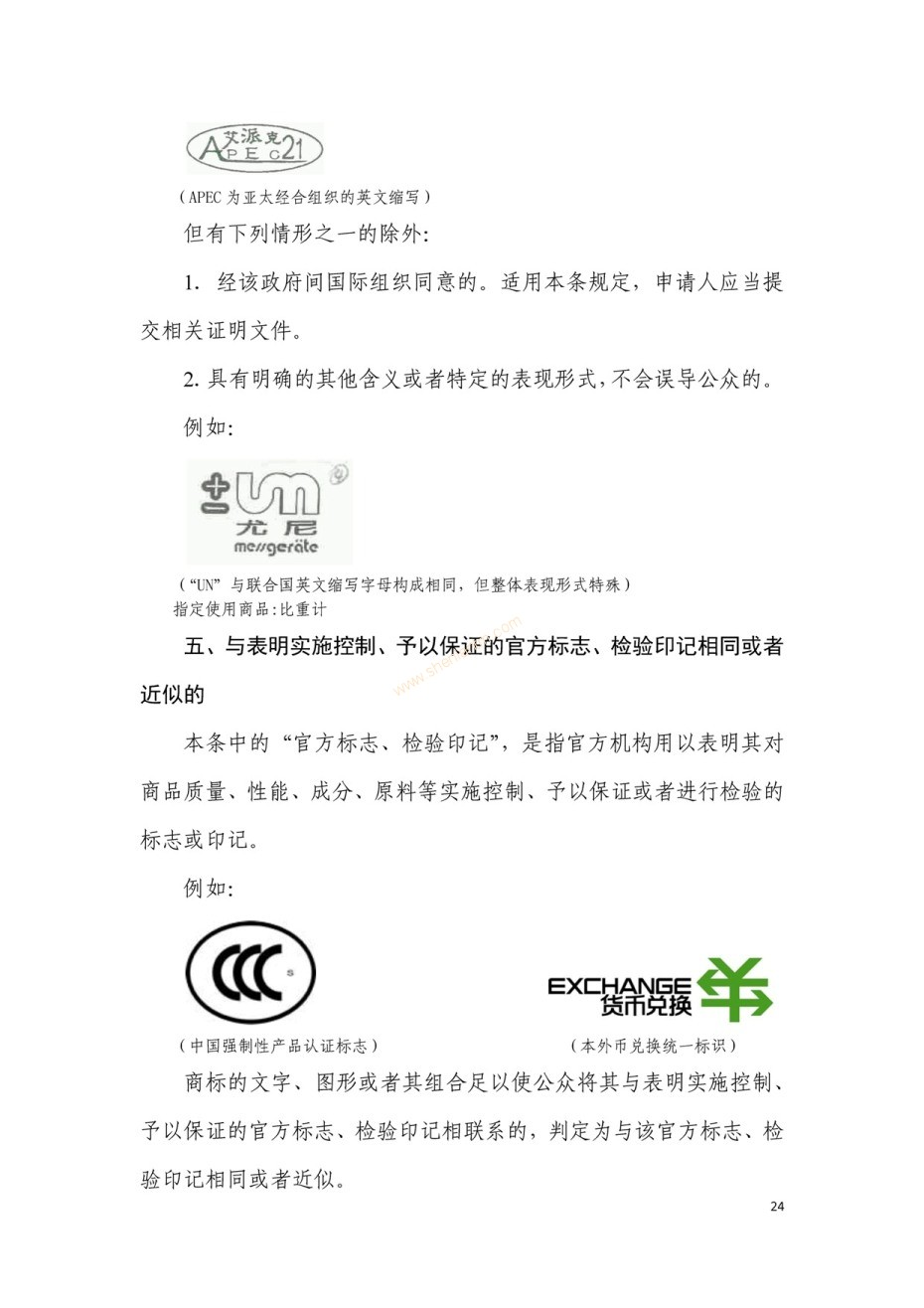 商标审查及审理标准2016版_页面_024