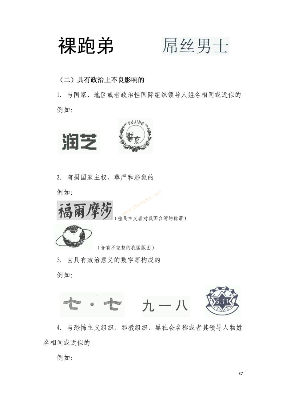 商标审查及审理标准2016版_页面_037