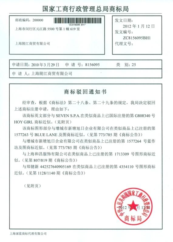 8156095商标驳回通知书1.jpg