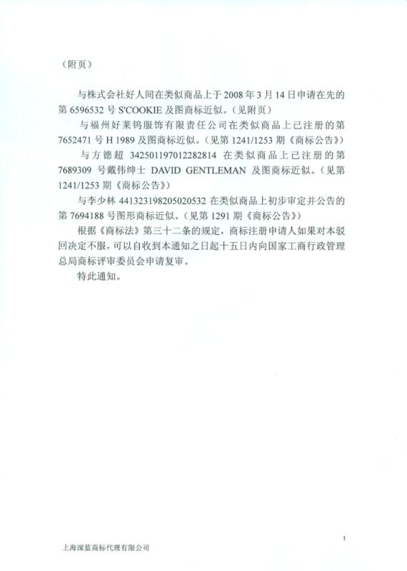 8156095商标驳回通知书2.jpg