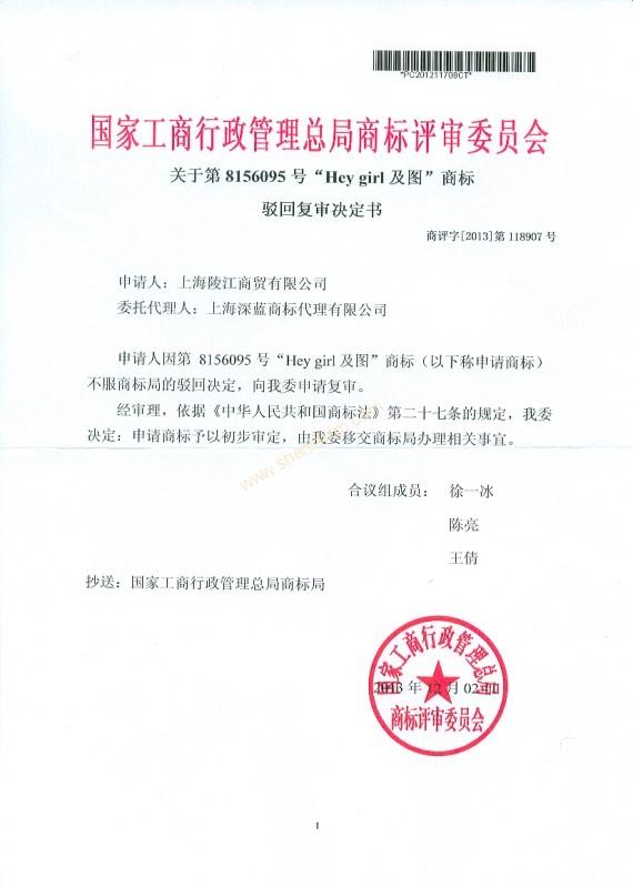 商标注册|上海商标注册|注册商标|商标驳回复审|软件著作权登记|上海版权登记