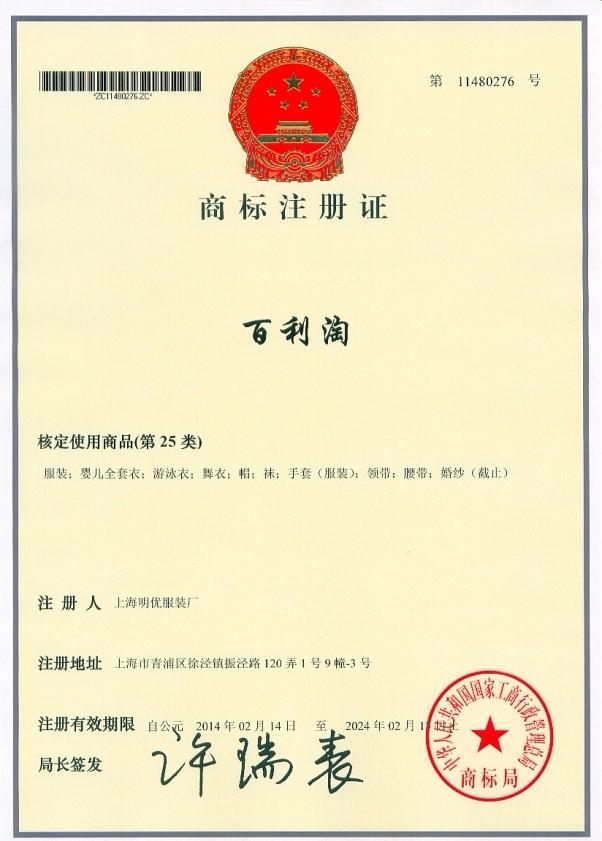 11480276商标注册证.jpg