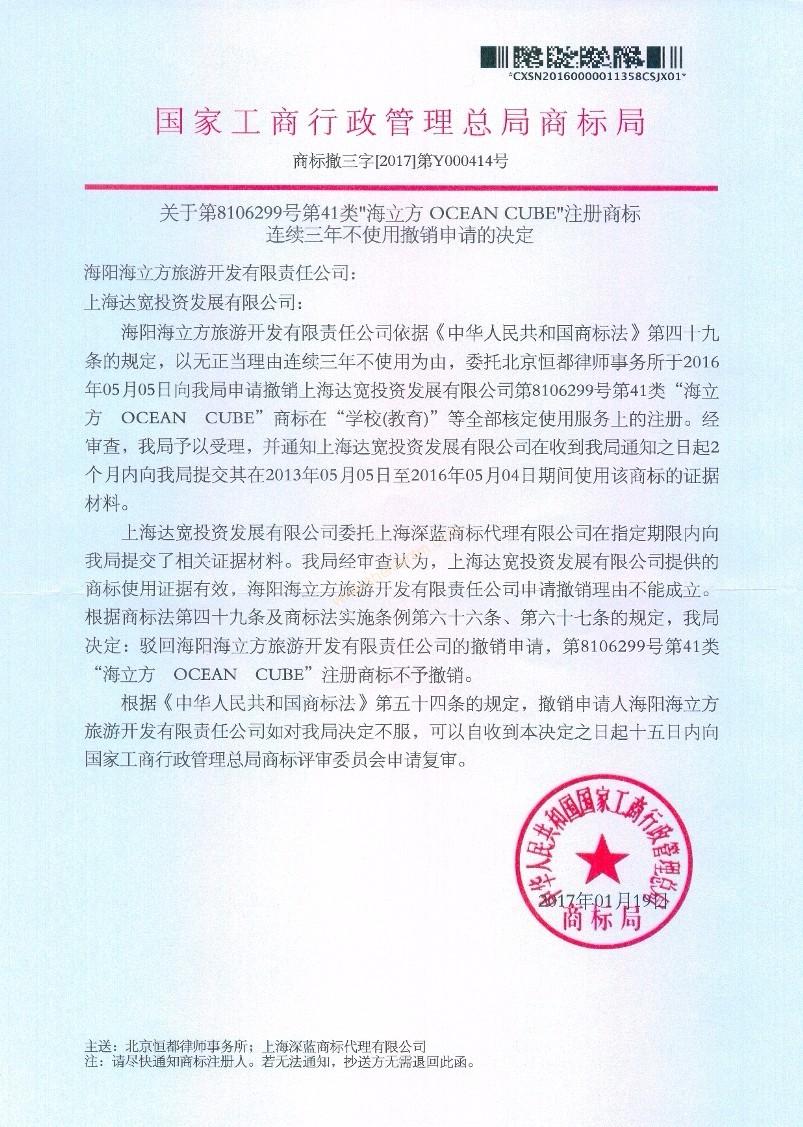 商标注册|上海商标注册|注册商标|商标驳回复审|提供商标使用证据|软件著作权登记