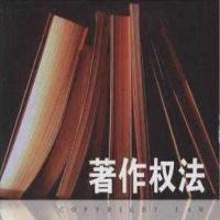 中华人民共和国著作权法2010