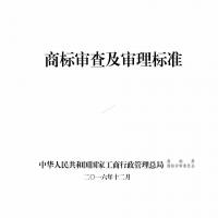商标审查及审理标准2016
